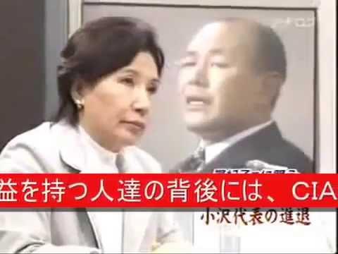 日本の闇 田中真紀子さんが日本は米従属体制のためにCIAと検察に嵌められてきたことをテレビで証言 占領植民地政策のために動く検察という巨悪の正体  米策捜査と米策司法の仕組み