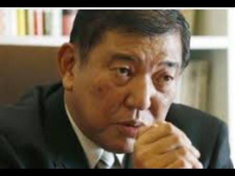 石破茂氏が・・『前川問題』に物申す!『説明をするのが政府の責任!』