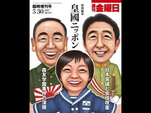 森友学園事件を解剖する~『週刊金曜日』臨時増刊号「皇國ニッポン」について