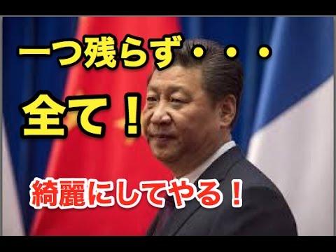中国内紛勃発!!債務2600兆円!日本チャンスか?!閲覧注意!!驚愕!