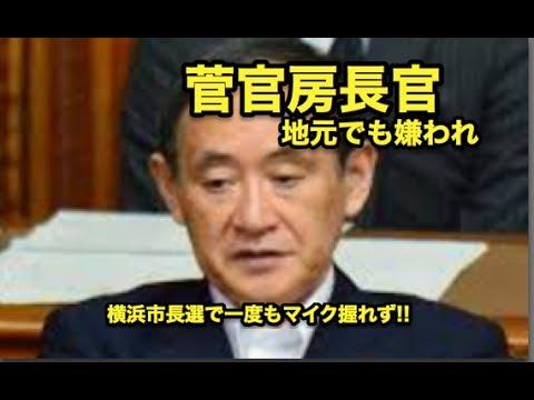 地元でも嫌われ・・菅官房長官は横浜市長選で・・一度もマイク握れず・・