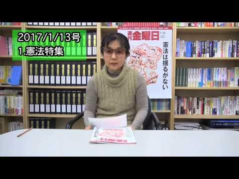 『週刊金曜日』8代目編集長K林初登場!