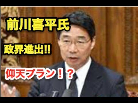 加計学園問題の主役!前川喜平氏に・・政界進出の仰天プラン!?