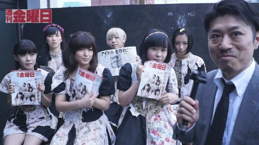 『週刊金曜日』6月6日号特集「アイドルを守れ」~ゲスト/BiS-新生アイドル研究会
