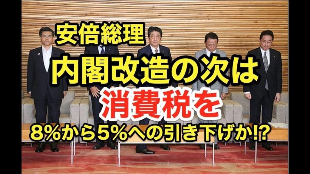 安倍総理が内閣改造!!次は消費税を・・8%から5%への『引き下げ』か!?