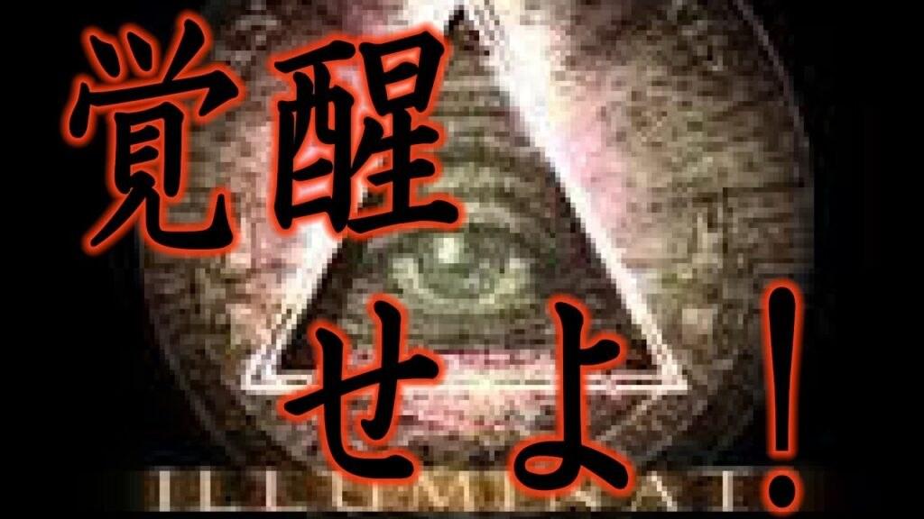 【要拡散】覚醒動画                       『新・霊界物語 第八十七話』