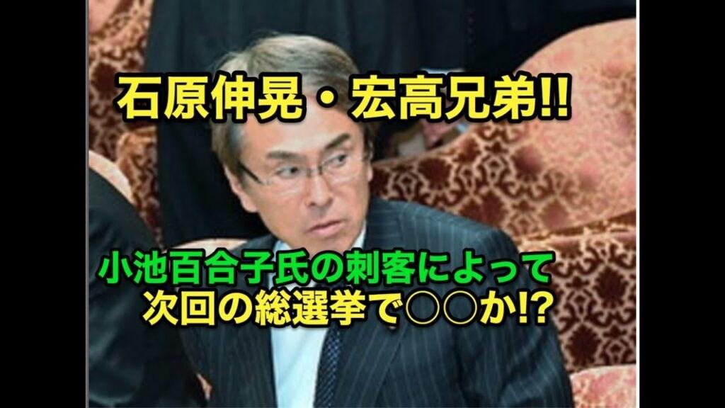 石原伸晃・宏高氏も危機!!東京都の自民党議席26→6に減も・・