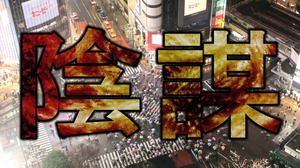 【陰謀の中を生きる日本人】『新・霊界物語 十二話』