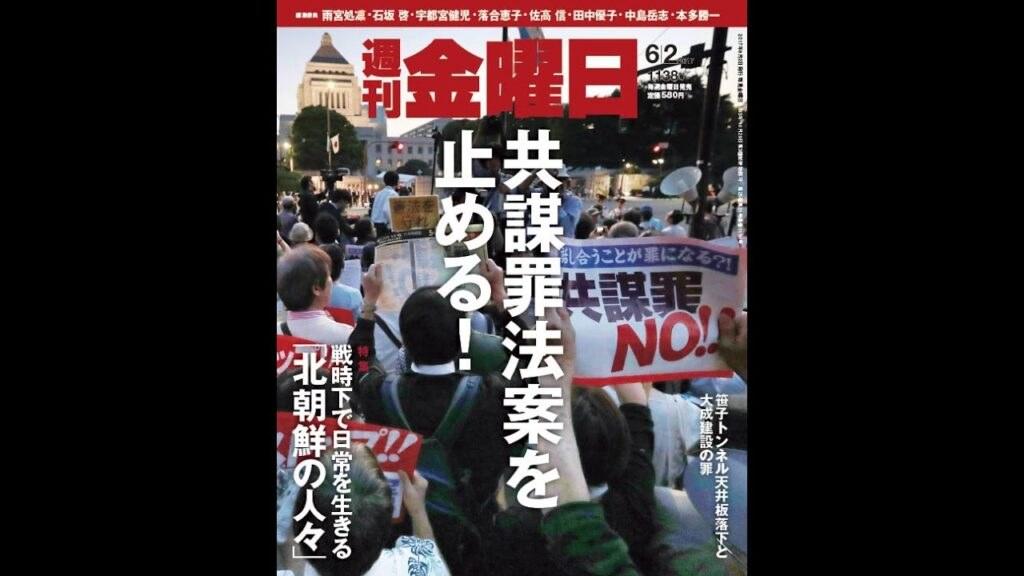 日本が「朝鮮有事」で慌てふためく中、編集部員は北朝鮮に入ったのであった