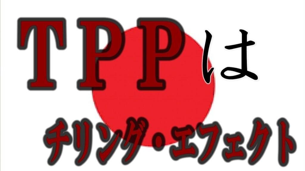 TPPはチリング・エフェクト                    『新・霊界物語 第八十四話』