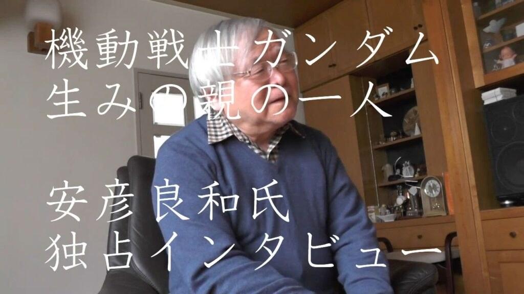 「機動戦士ガンダム」生みの親の1人 安彦良和氏語る 宇宙移民、大日本帝国とナチズムの共通点