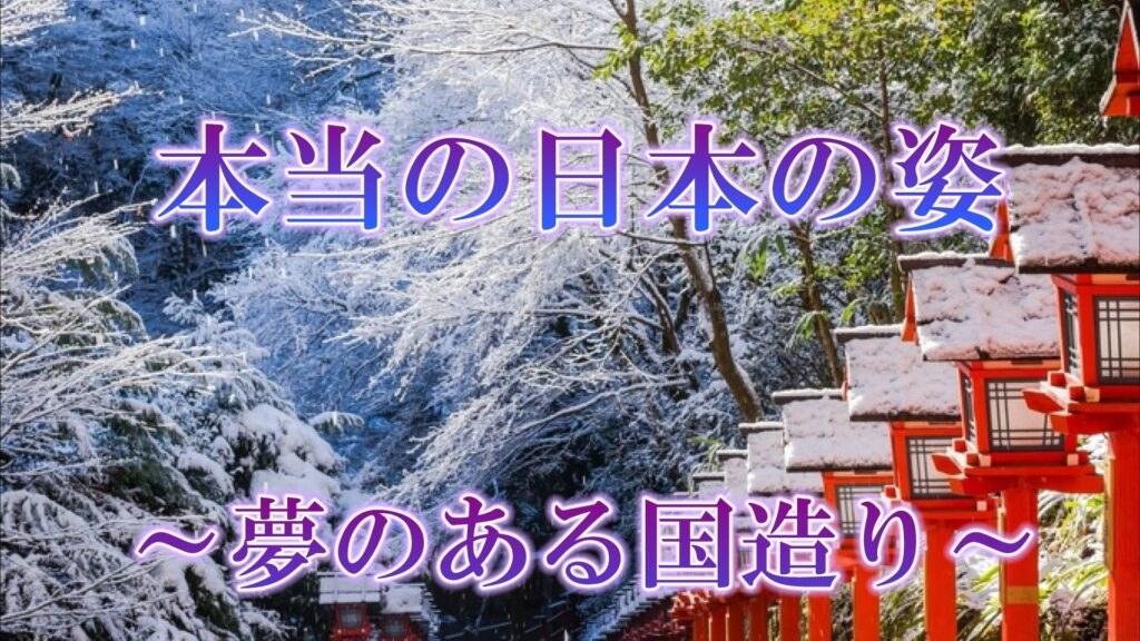 【本当の日本の姿】『新・霊界物語 四十六話』