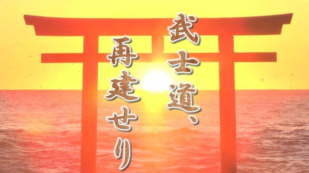 【武士道、再建せり】『新・霊界物語 三十六話』