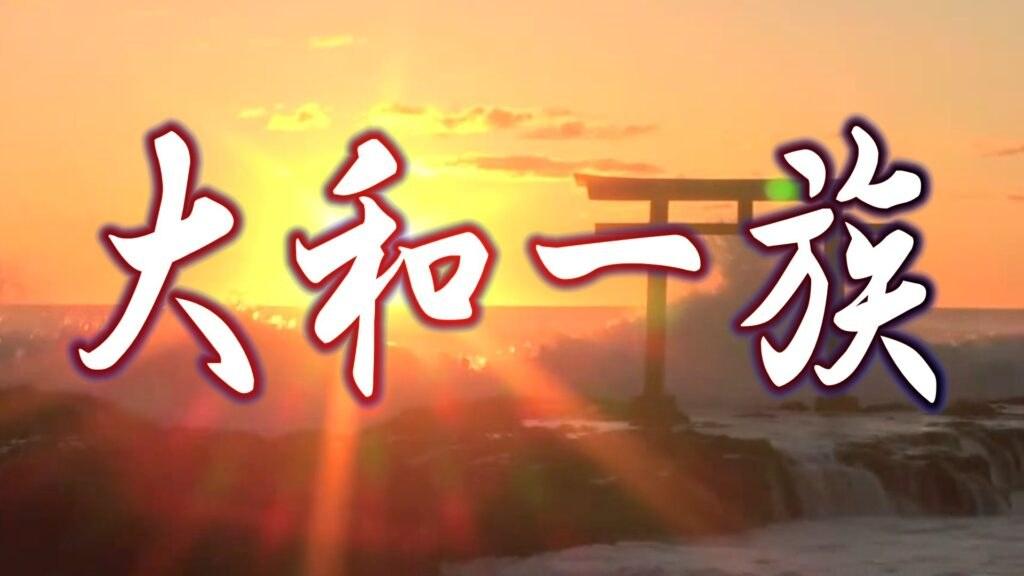 大和一族 『新・霊界物語 五十五話』
