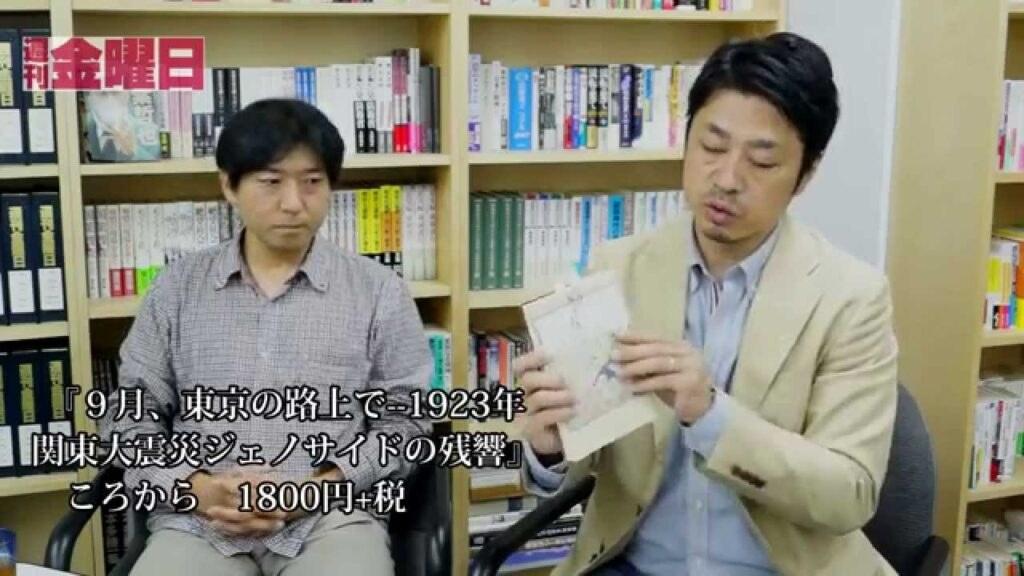 『週刊金曜日』8月29日号紹介 『九月、東京の路上で』加藤直樹さん登場