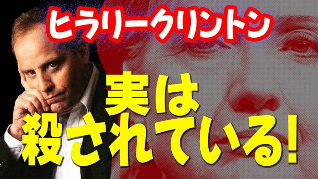 【ベンジャミン・フルフォード】ヒラリークリントンとビルクリントンとジョージソロスは殺されている!フルフォードレポート英語版 2017年6月19日