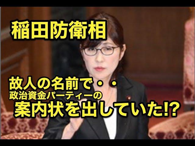 稲田防衛相・・故人の名前で政治資金パーティーの案内状を出していた!?