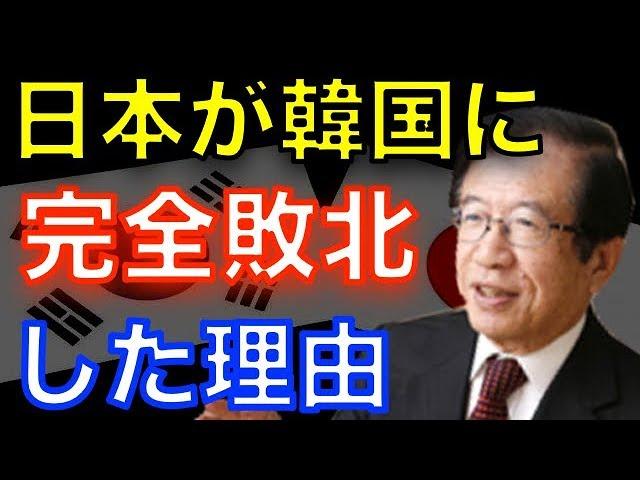 【武田邦彦】日本がK国企業に完全敗北した理由!※本当に悲しい…※