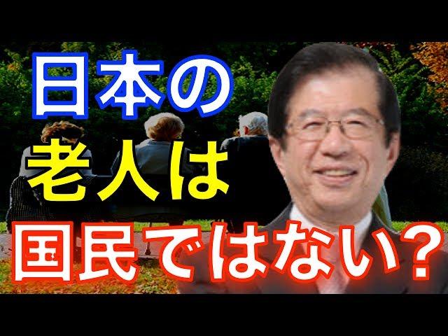 【武田邦彦】日本の老人は国民ではない!?