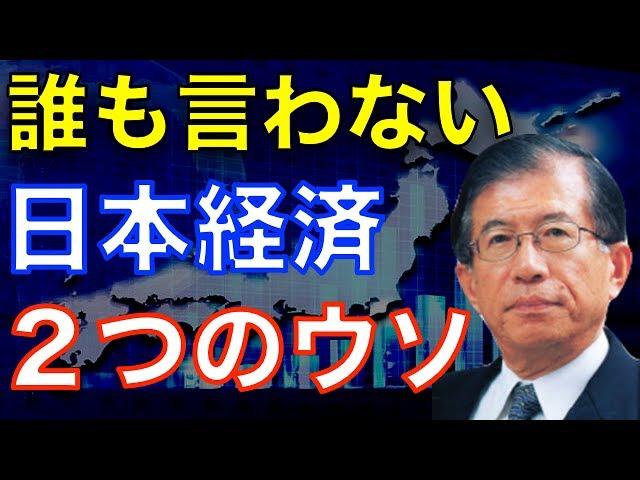 【武田邦彦】日本人はみんな騙されている!『誰も言わない日本経済2つのウソ』