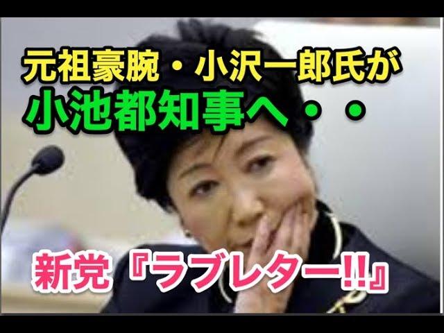 元祖豪腕・小沢一郎氏が・・小池都知事へ・・新党『ラブレター!!』