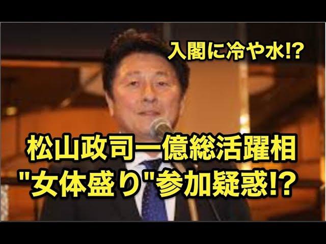 """入閣に冷や水!?松山政司一億総活躍相に・・""""女体盛り""""参加疑惑!?"""