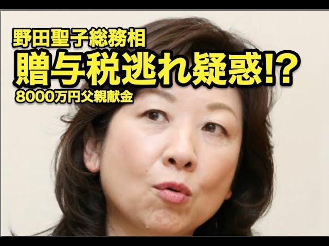 野田聖子総務相・・8000万円父親献金に・・贈与税逃れ疑惑!?