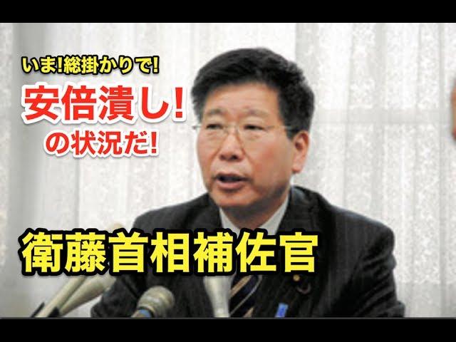 『いま!総掛かりで!』『安倍潰し!』衛藤首相補佐官!!