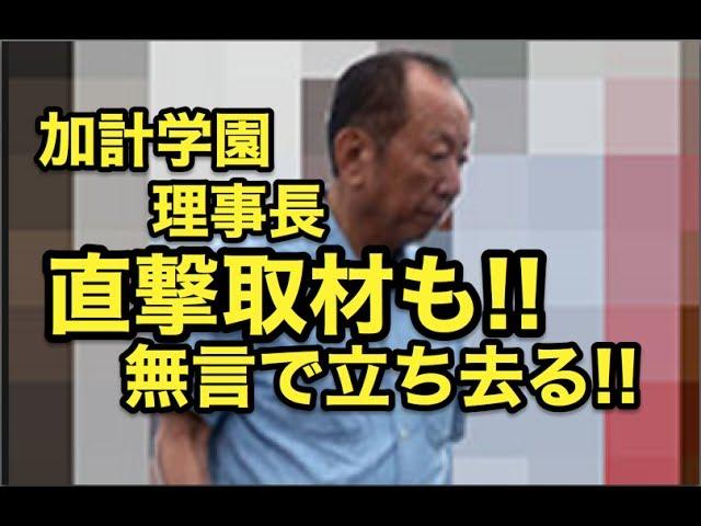 """雲隠れ『加計学園』理事長を追跡!""""20歳年下妻と""""優雅な夏の1日・・"""
