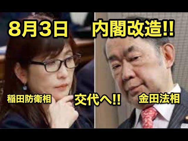8月3日に内閣改造・・稲田朋美防衛大臣・・金田勝年法務大臣は交代へ!