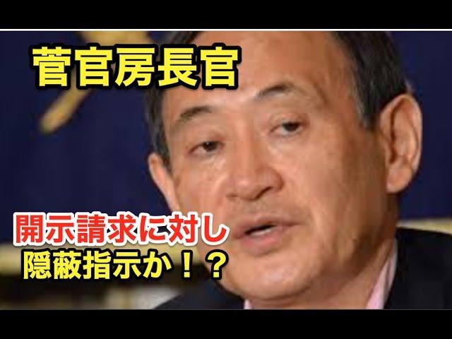 菅官房長官・・政治資金領収書公開を『隠蔽』指示か!?