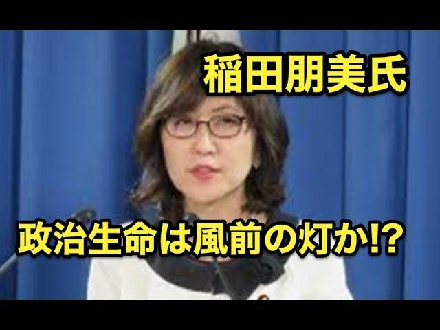 稲田朋美氏の・・政治生命は風前の灯か!?自民党内や地元が見限り!?