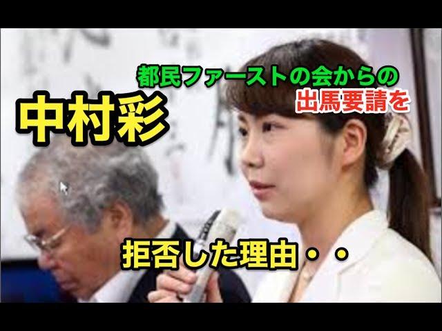 中村彩氏・・都民ファーストの会からの出馬要請を拒否した理由・・