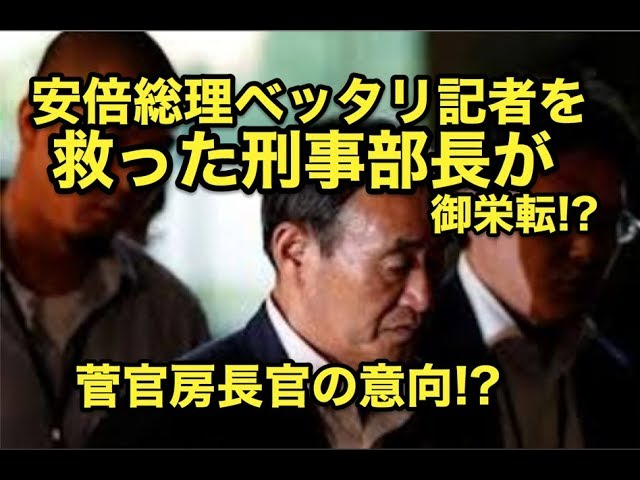 『安倍総理』ベッタリ記者を救った!?刑事部長が御栄転・・菅官房長官の意向!?