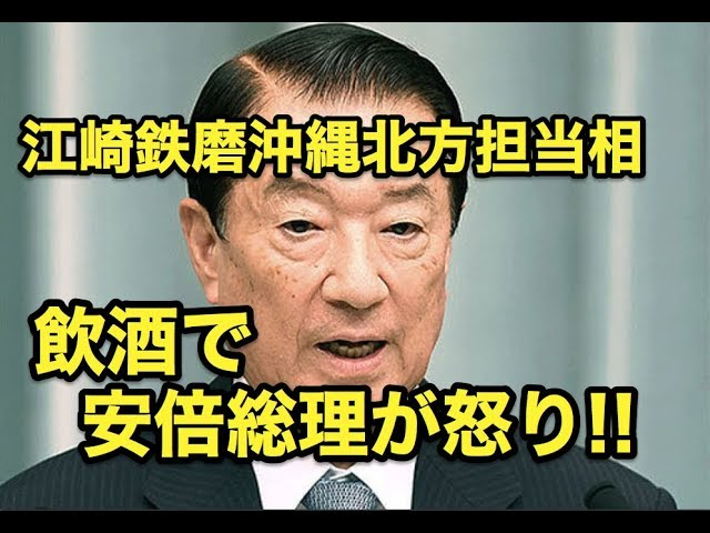 江崎鉄磨・沖縄北方担当相が飲酒で安倍総理から怒り!!『ダメだ!!ダメだ!!』