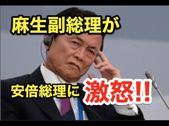 """""""ポスト安倍""""の目も消えた!?麻生副総理が・・安倍総理に激怒!!"""