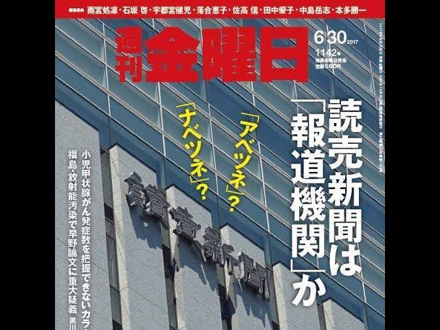 読売新聞は「報道機関」か
