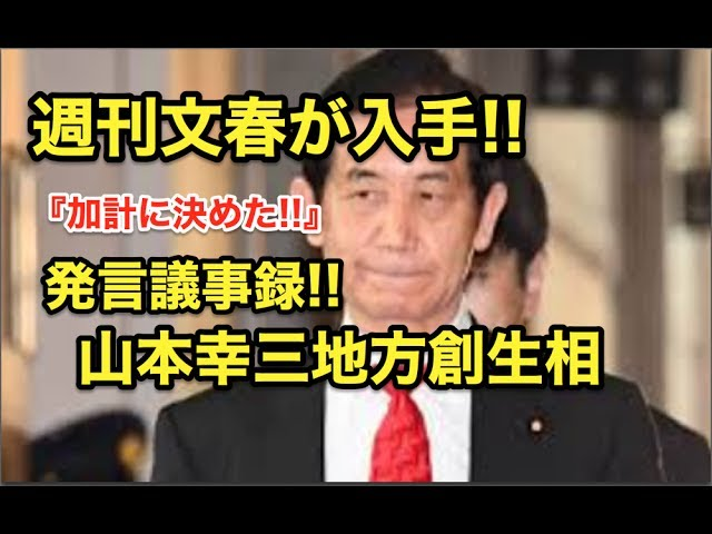 山本幸三地方創生相・・『加計に決めた』発言!議事録を週刊文春が入手!!