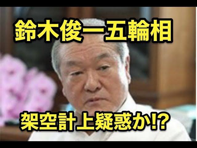 鈴木俊一五輪相に・・架空計上疑惑か!?政治資金・・1658万円に領収書がない!?