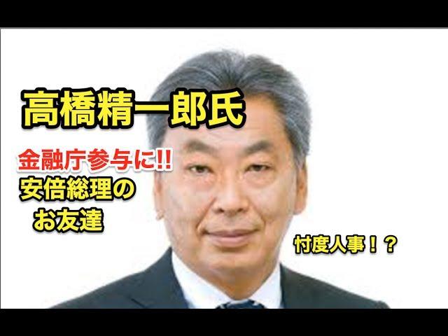 """金融庁""""忖度人事""""の悪巧み安倍総理の・・『お友達』が参与に!?"""