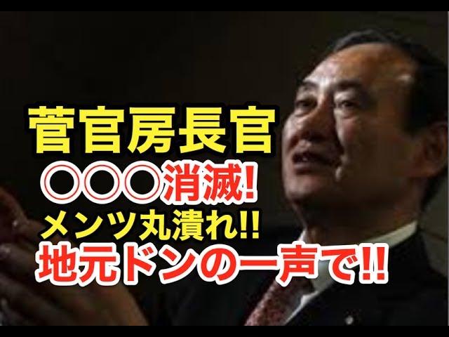 菅官房長官・・『横浜カジノ』消滅で!メンツ丸潰れ・・地元ドンの一声で!!