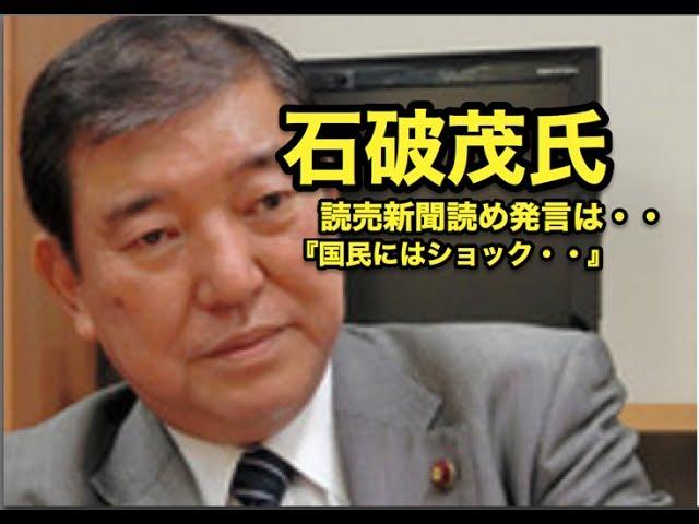 『読売新聞を読め発言は・・』『国民にはショック・・』自民党・石破茂氏