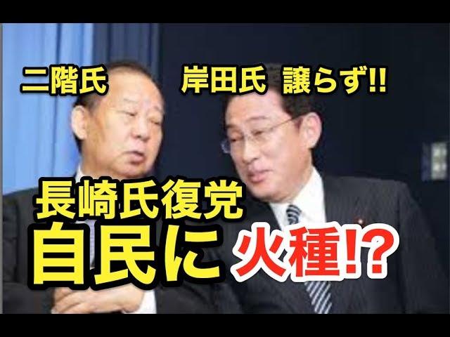 長崎氏復党・・自民に火種!?二階氏・岸田氏譲らず!!