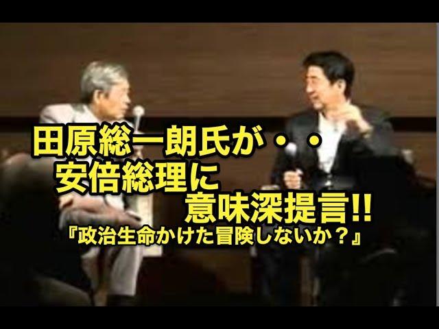 田原総一朗氏が・・安倍総理に意味深提言・・『政治生命かけた冒険しないか?』