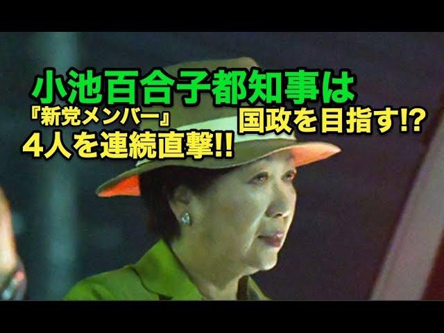 小池百合子は国政を目指す!?『新党メンバー』4人を連続直撃!!