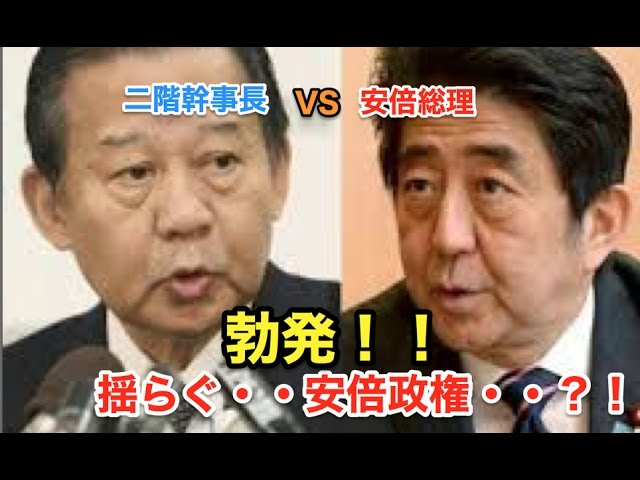 安倍総理VS二階幹事長!!関係悪化・・揺らぐ安倍一強・・?!