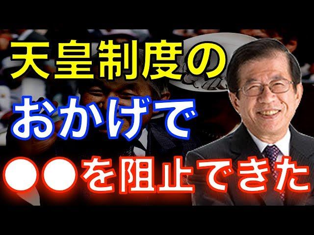 【武田邦彦】日本に天皇制度があったおかげで、◯◯の誕生を阻止できた!