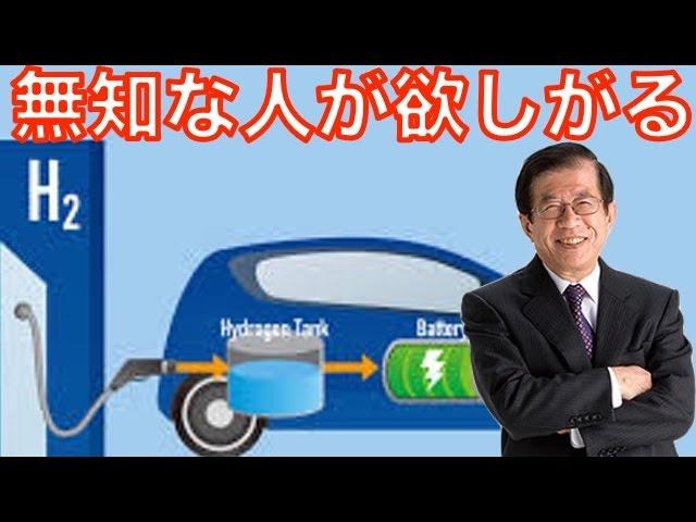 【武田邦彦】『無知な人が欲しがる燃料電池自動車』恥ずかしい人たちの実態