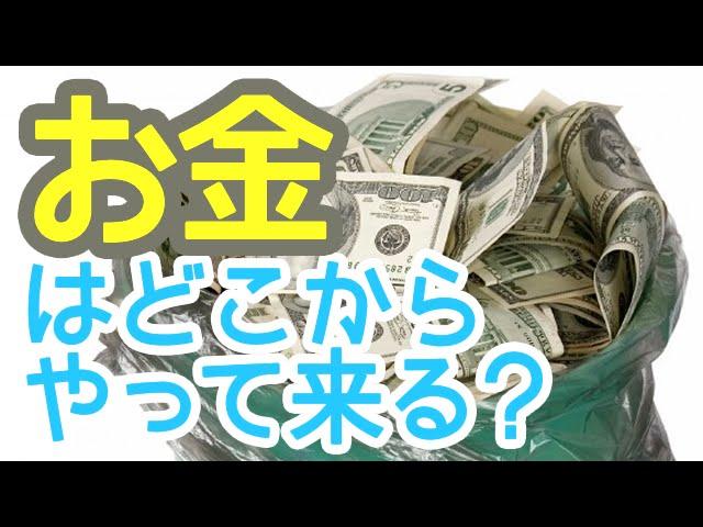 【ロスチャイルド】貴方はお金に騙されている!『新・霊界物語 五十九話』