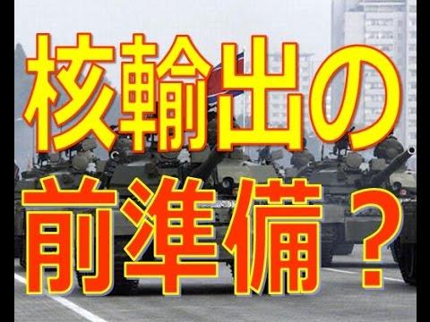 【代理戦争】シリア内戦に北朝鮮軍の地上部隊「鉄馬1部隊」と「鉄馬7部隊」が対米軍を視野に入れ参戦!